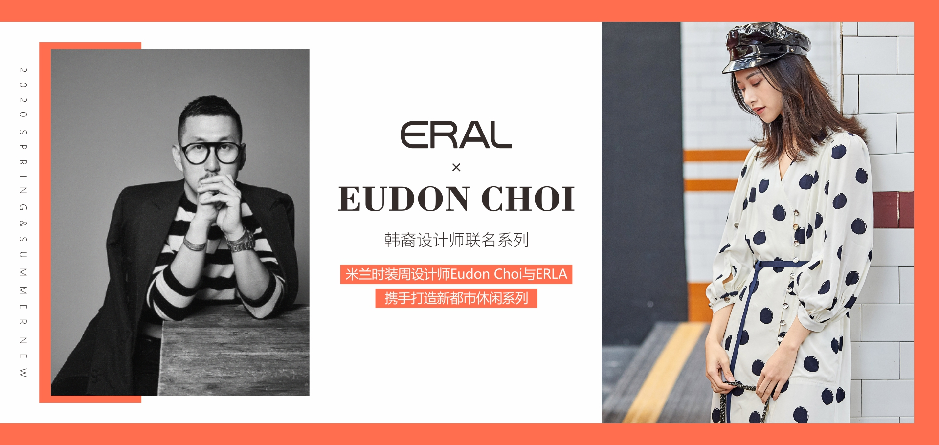 eudon设计师系列